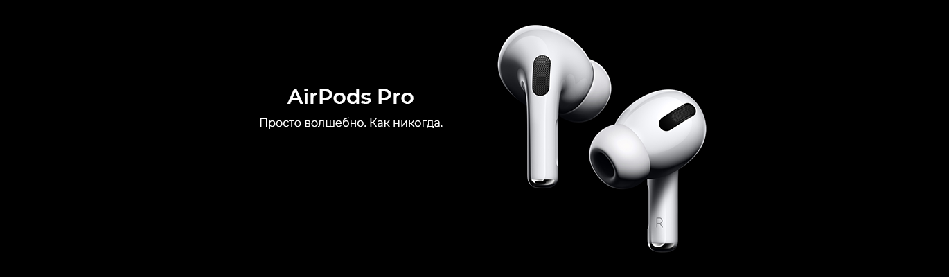 *airpods-pro