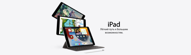 *iPad 2021
