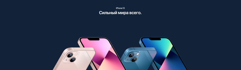 *iPhone 13