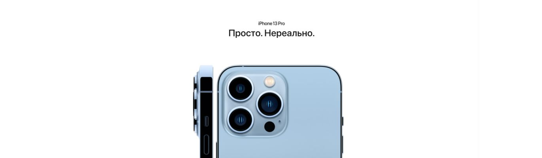 *iPhone 13 Pro